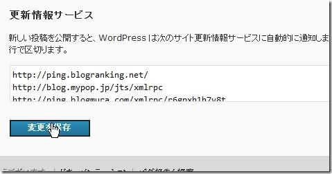 Ping送信の投稿
