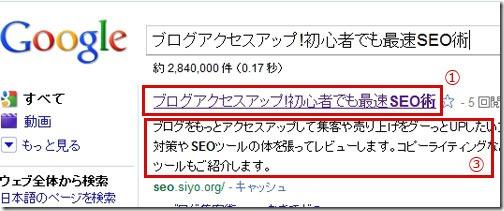 検索エンジンの表示画面