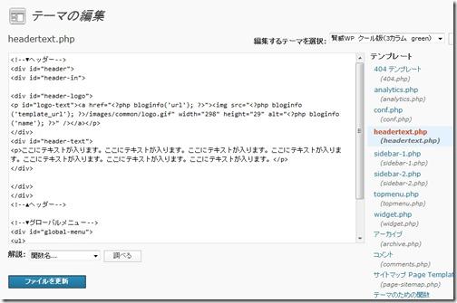 headertext.phpの設定