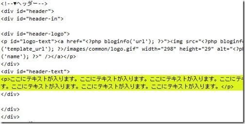 headertext.php 変更部分