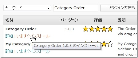 Category Orderインストール