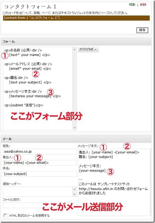 メールフォームの設定方法