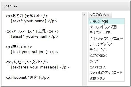 メールフォームの作り方