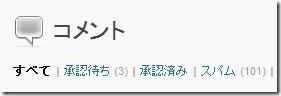 WordPress用スパム対策プラグイン「Akismet」