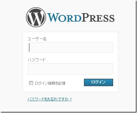 WordPressの管理パネルにログインする