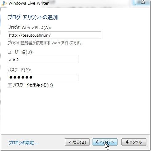 Windows Live Writerインストール方法