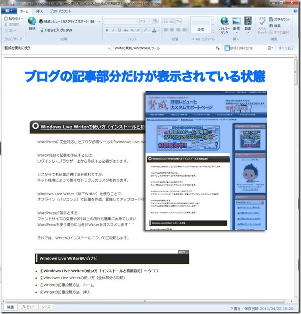 Windows Live Writerの特徴