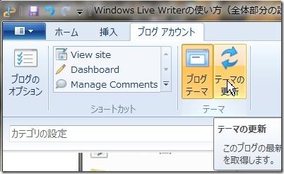 Windows Live Writerブログテーマ更新