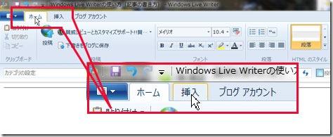 Windows Live Writerで記事の書き方
