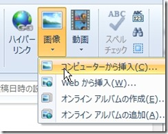 Windows Live Writerの画像の挿入