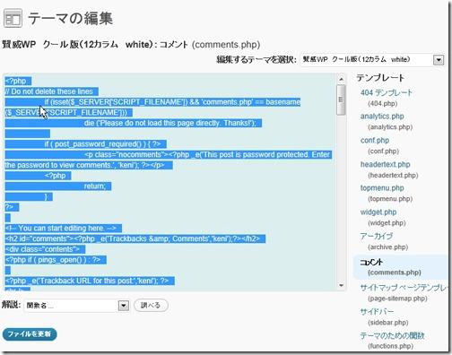 賢威カスタマイズ コメント欄やトラックバック機能を消す方法