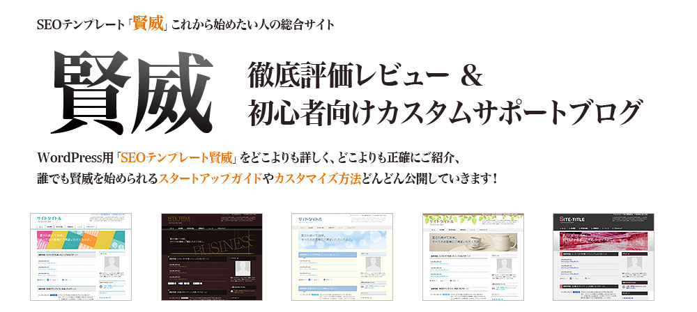 「賢威」レビューとカスタマイズサポートブログ