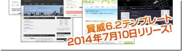 賢威6.2がリリース!