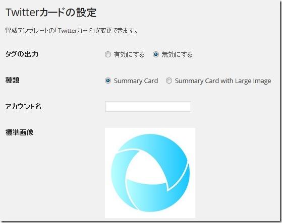 Twitterカードの設定が可能になりました。